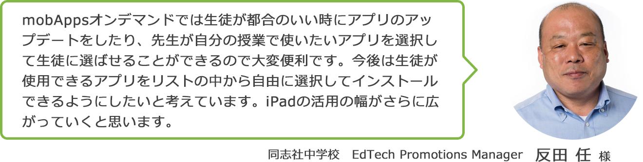 同志社中学校 EdTech Promotions Manager 反田 任 様