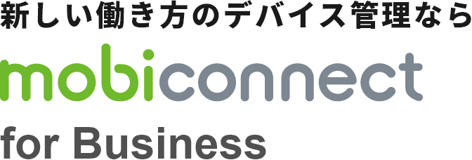 新しい働き方のデバイス管理ならmobiconnect for Business