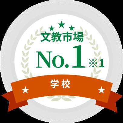 文教市場No.1