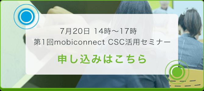 7月20日 14時〜17時 第1回mobiconnect CSC活用セミナー 申し込みはこちら