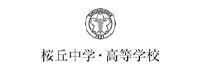 桜丘中学校・高等学校