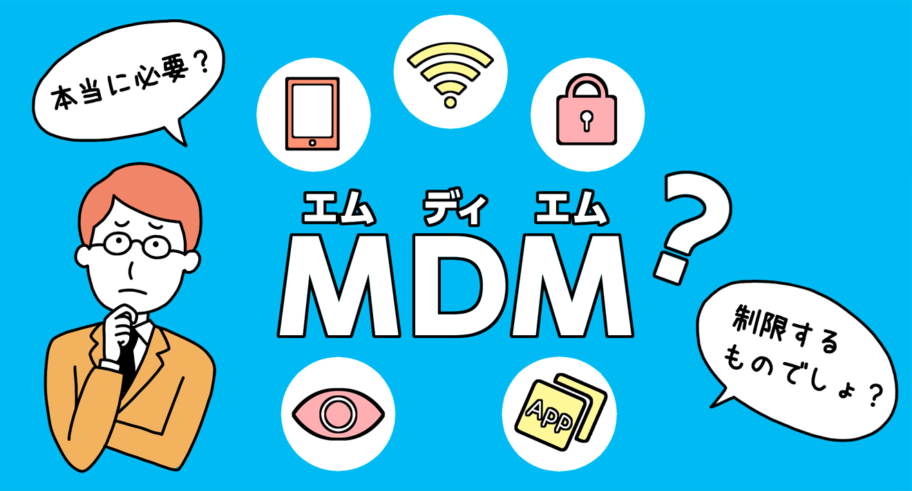 MDM(エムディエム)?本当に必要?制限するものでしょ?