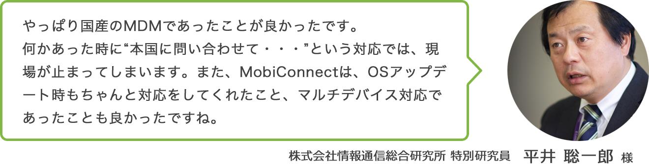 株式会社情報通信総合研究所 特別研究員 平井 聡一郎 様
