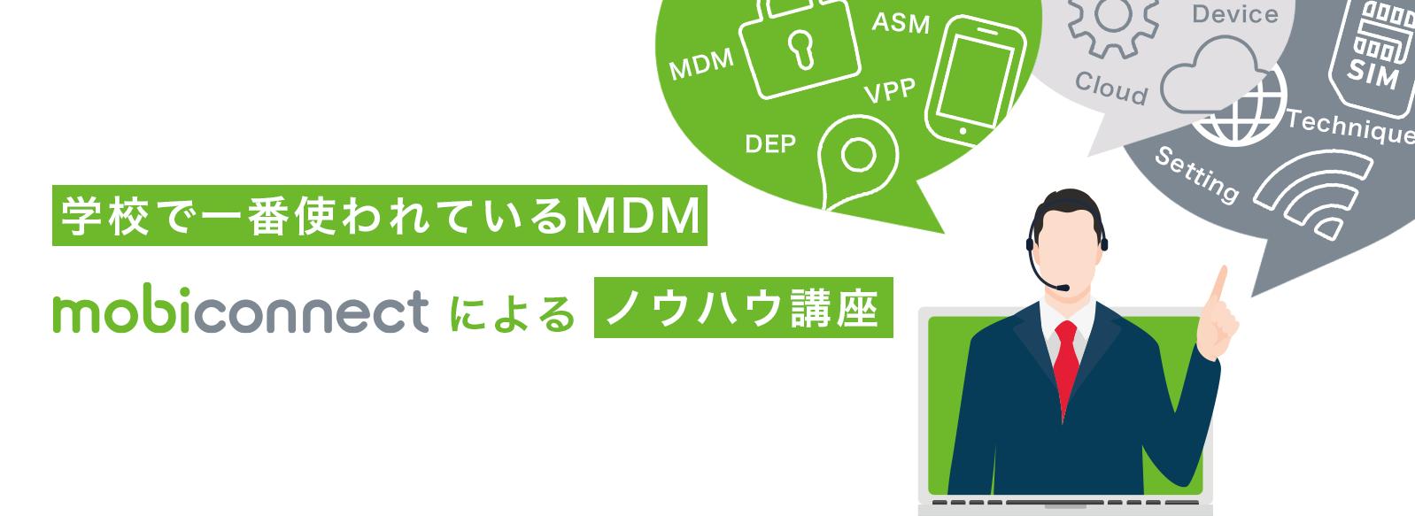 mobiconnect GIGAスクール構想におけるMDMの活用