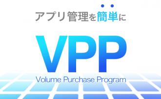VPPでアプリ管理を簡単に。_サムネイル