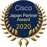 サムネイル_CiscoJapanPartnerAward2020